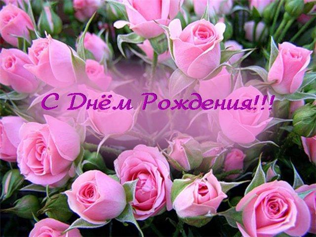 С днем рождения поздравления открытки цветы