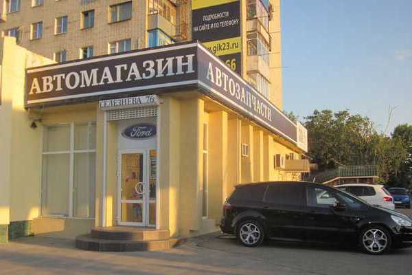 Магазин автозапчастей в москве форд фокус электрика сао фото 730-454
