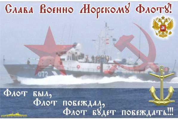 Поздравление моряков вмф