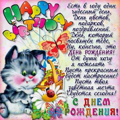Весёлые поздравления с днем рождения девочке