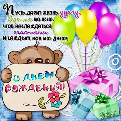 Читать онлайн поздравление с днем рождения