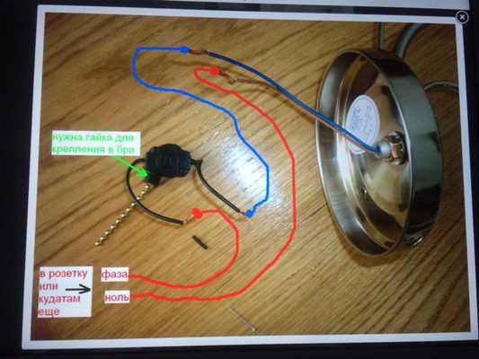 Как сделать выключатель для бра 146