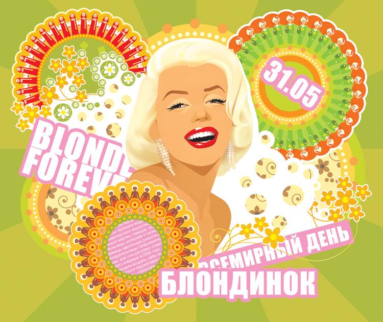 Поздравление 31 мая день блондинок