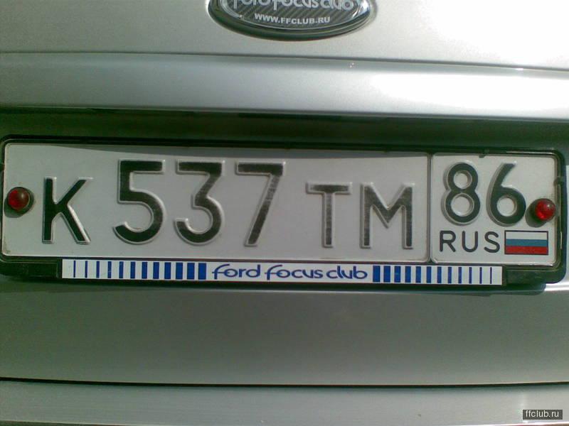 Замена гос номера автомобиля него