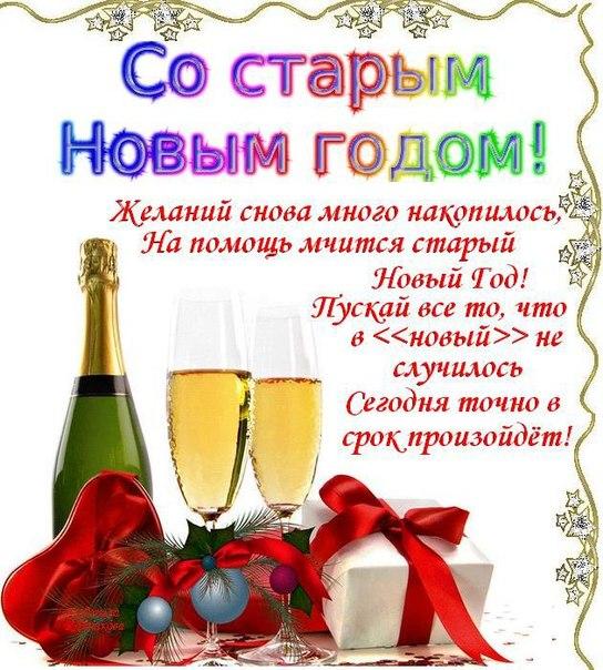 Бесплатные открытки поздравления со старым новым годом