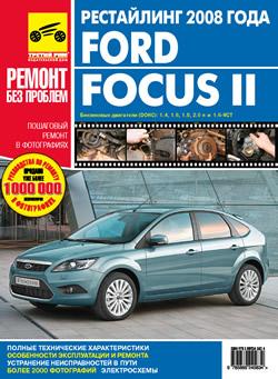форд фокус 2 дизель руководство по эксплуатации и ремонту с картинками - фото 4
