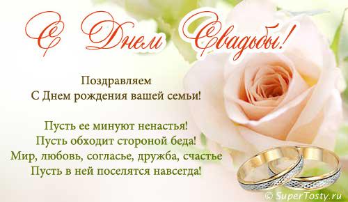Поздравления свадебные от родных 50