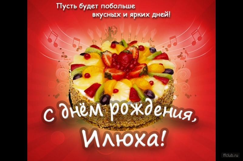 Поздравление илье с днем рождения музыкальные