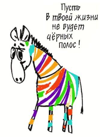 Поздравления с днем рождения жизнь как зебра