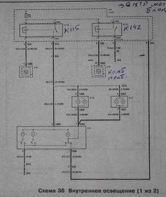 Сигнал с комбинации приборов идет на реле К115 а оно подает плюс на центральный фонарь.