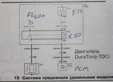 ...реле сохранения энергии но оно не причем. kaw34rus Схема свечей накала. релюха управляется с РСМ, лампа свечей на...