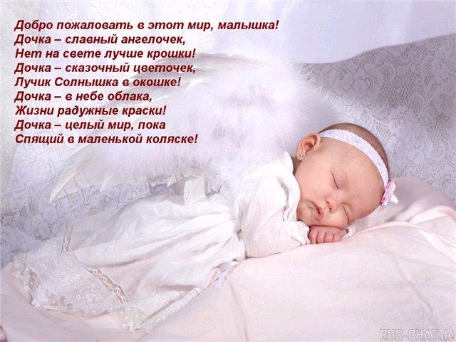 Поздравления когда родилась дочь