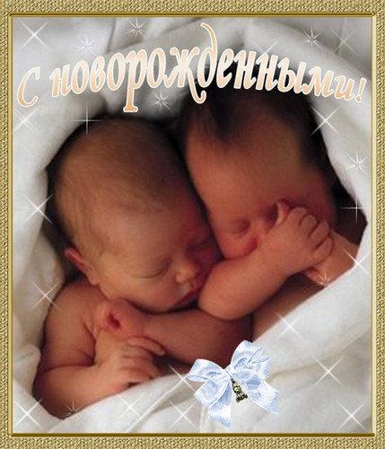 Поздравление с рождением близнецов фото 446