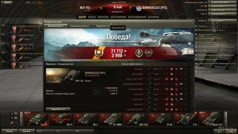 Как в world of tanks сделать на весь экран - ЗАО Авто