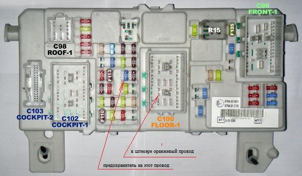 1. Подключился в C100 FLOOR-1, там постоянный + есть, оранжевый провод питает розетку в багажнике универсала.