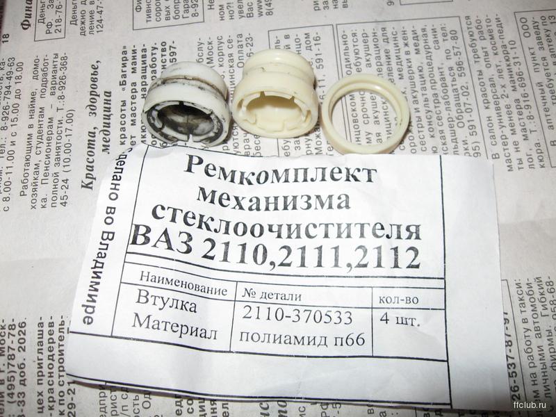 Фото №8 - ремкомплект трапеции стеклоочистителя ВАЗ 2110