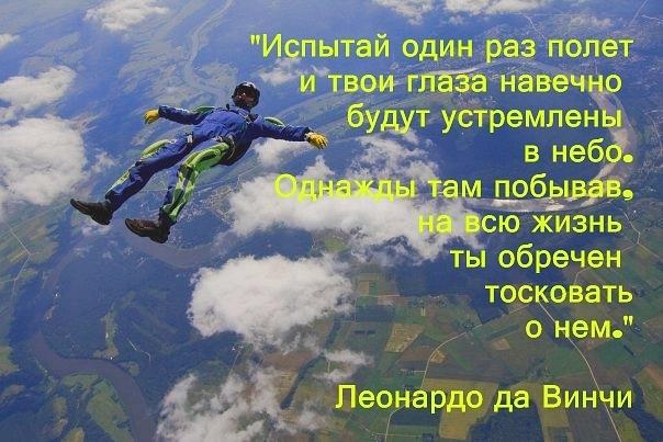 Поздравления с первым прыжком с парашютом 52