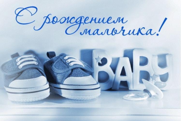Открытка с рождением сына папе фото 47