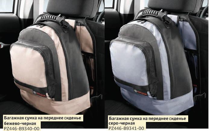 Багажная сумка yaris 05.