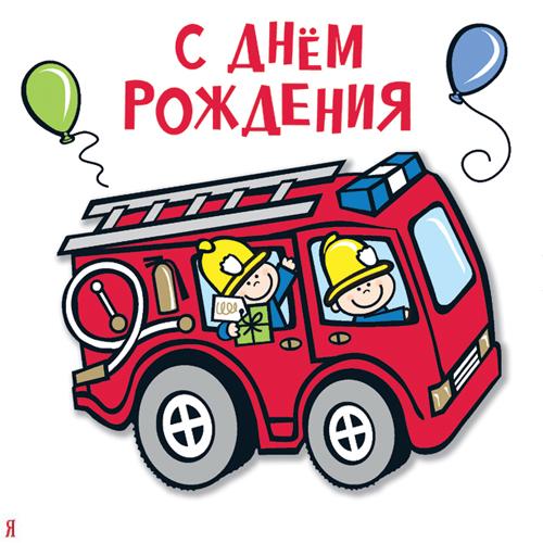 Поздравления пожарных с днем водителя