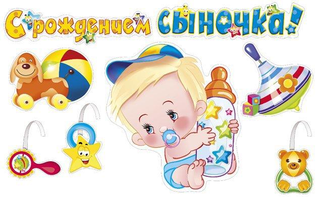 Плакаты для новорожденных мальчиков своими руками