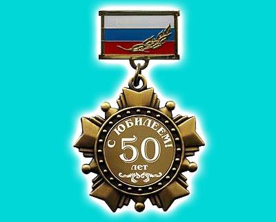 Поздравления полковнику в юбилей