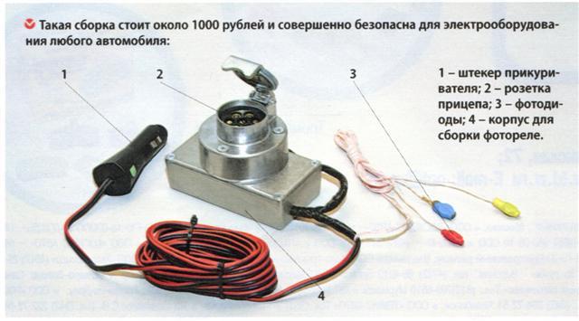 """Для упрощения схемы  """"габариты """" у нас горят постоянно.  Фотореле NK082 есть в продаже...  Фото 2."""