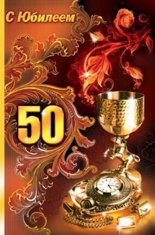 Поздравления с юбилеем 50 летие для мужчин