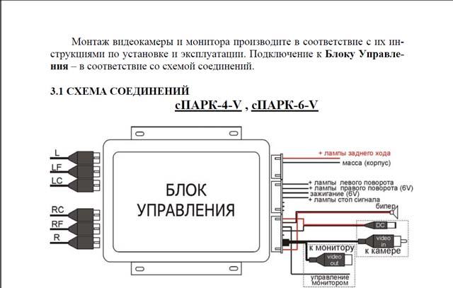 Схема подключения парктроника.