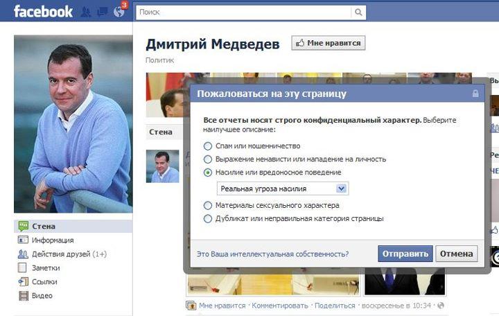 Моя страница в фейсбук что на ней кто посещал меня в