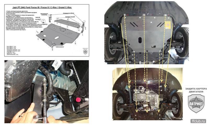 Защита картера двигателя форд фокус 2 своими руками