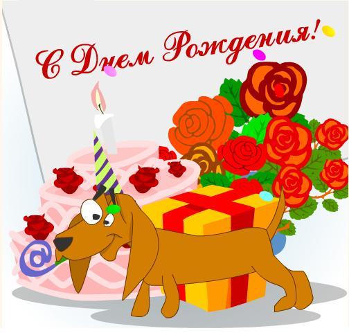 Поздравления флэш-открытки с днем рождения