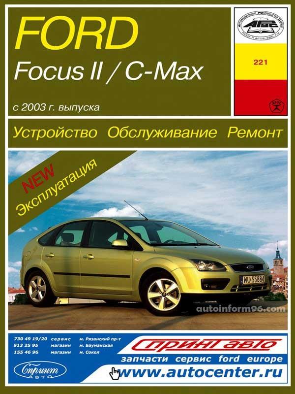 ford на по c max инструкцию скачать ремонту