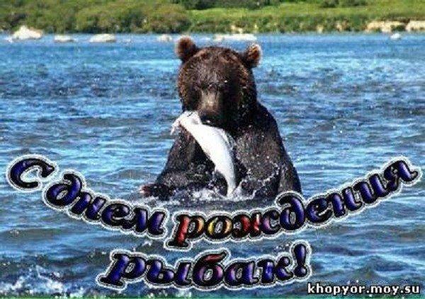 с днем рождения рыбак форум