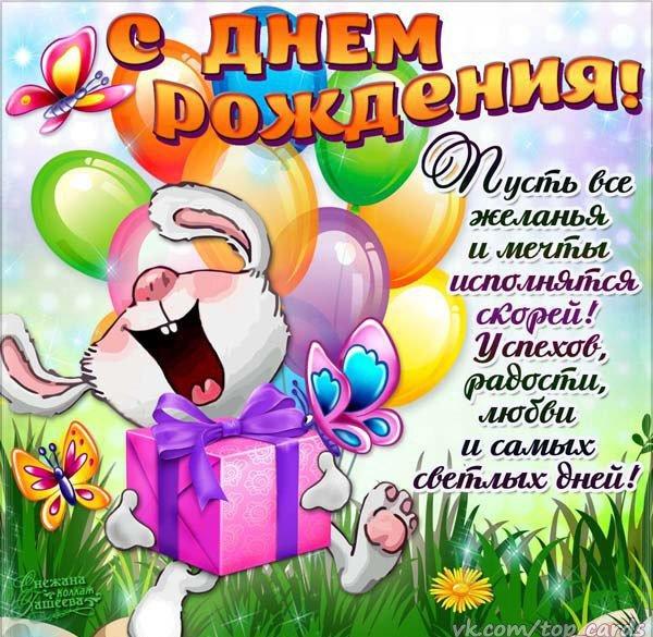 Короткое поздравление с днем рождения юле прикольные короткие