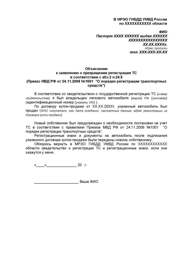 город Заявлении о прекращении регистрации тс забыл