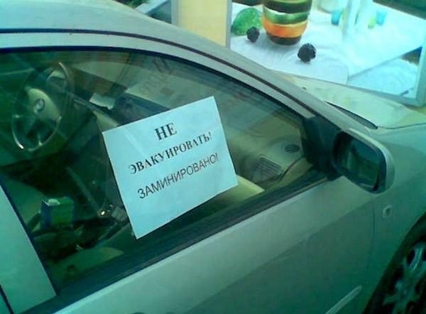 ford табличка извините я припарковался временно