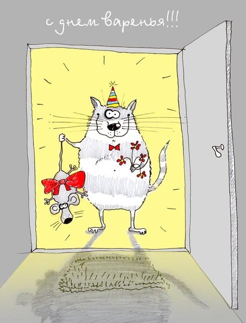 Открытки на день рождения с кошками прикольные