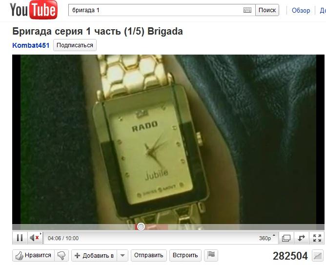 Часы RADO Integral, купить копии часов RADO