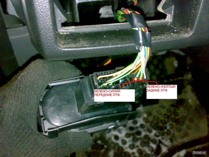 форд фьюжен какие провода идут на лампу заднего хода