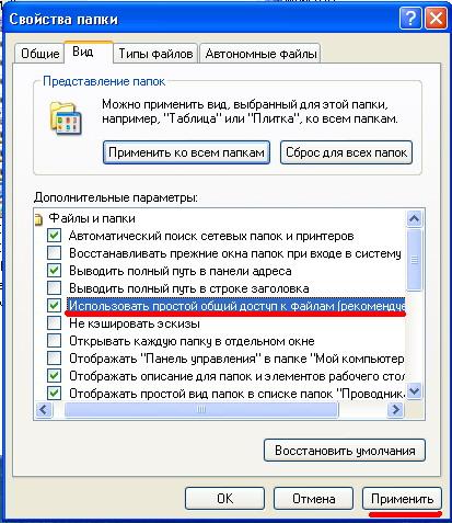 Как сделать общую папку в windows xp