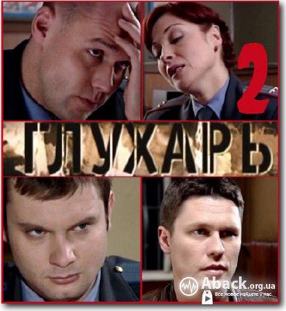 Сериал Глухарь 4 сезон (2011) смотреть.