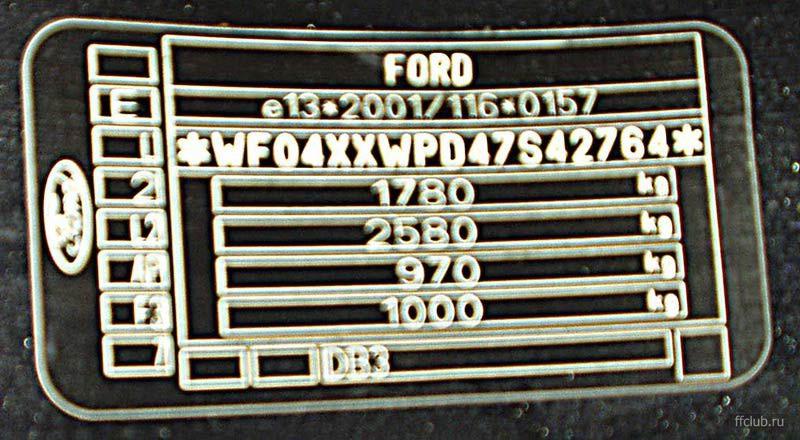 Узнать по вин коду форд фокус 2