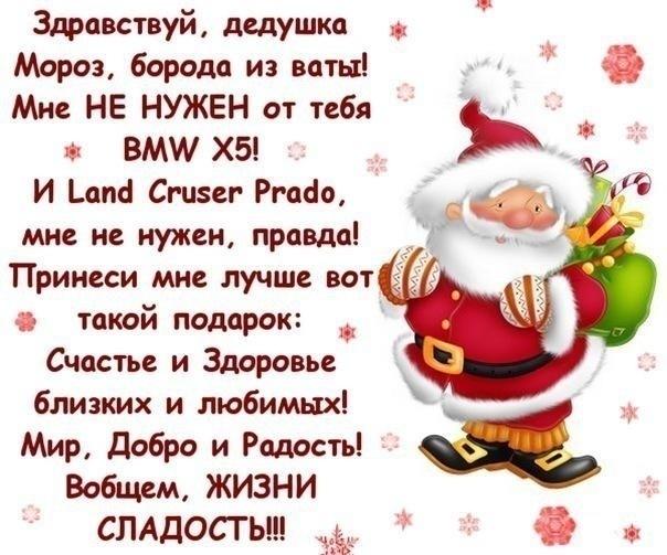 Самое веселое новогодние поздравление