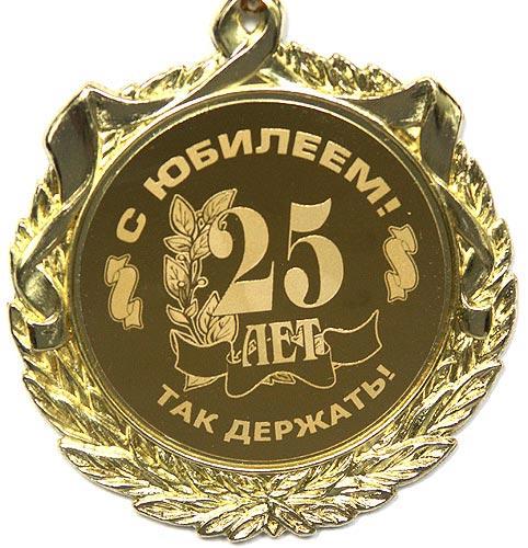 Поздравления с днём рождения другу 25 лет