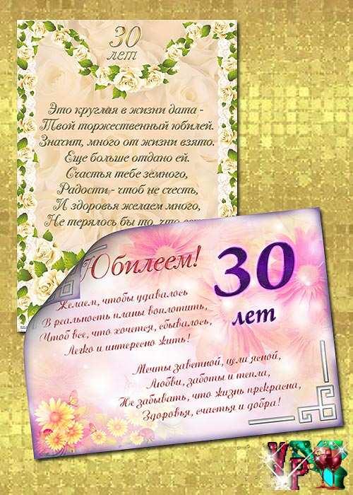На открытке поздравление с днем рождения 30 лет
