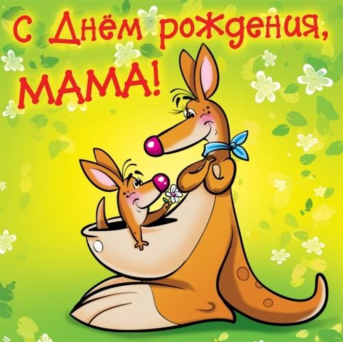 Поздравление для мамы с днем рождения проза