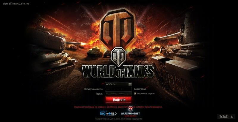 WoT) — клиентская массовая многопользовательская онлайн-игра в реальном време