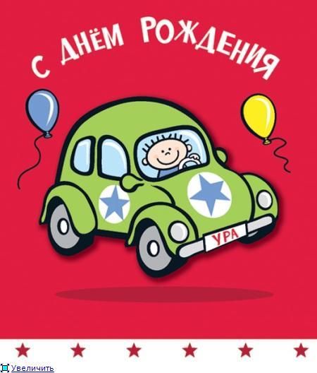 Открытки с машинами на день рождения папе