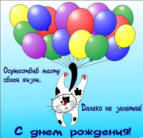С днем рождения поздравления не забывай что жизнь